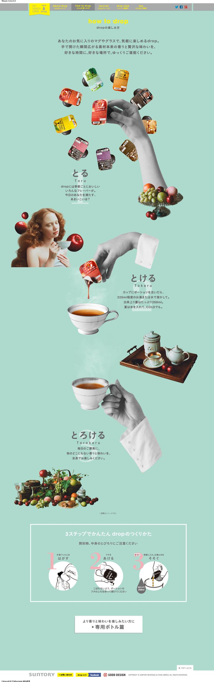 http://www.suntory.co.jp/softdrink/drop/howto/ MY SWEETS DRINK drop|サントリー
