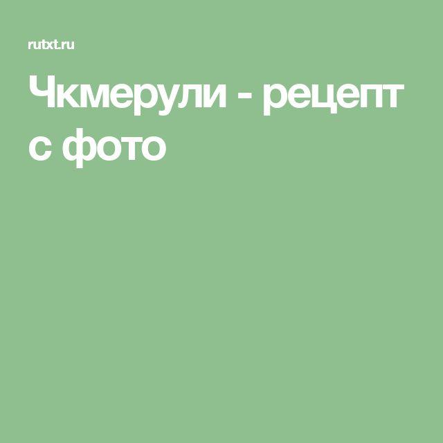 Чкмерули - рецепт с фото