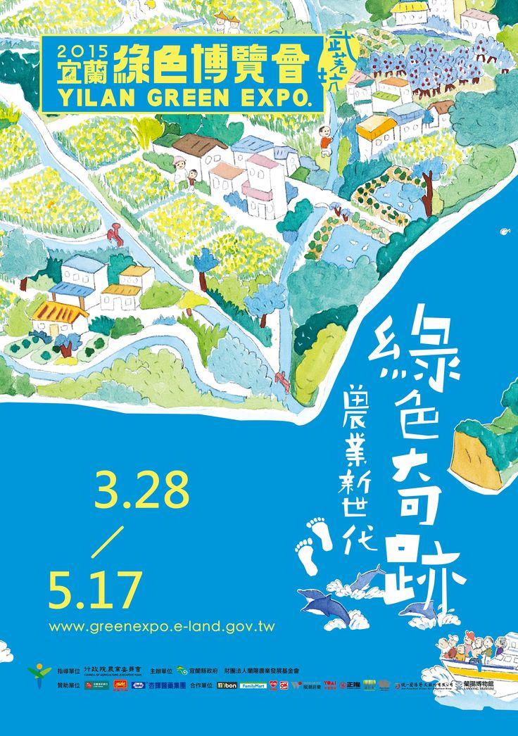 2015 Yilan Green Expo. (Taiwan Poster) 2015宜蘭綠色博覽會 農業新世代 綠色奇跡