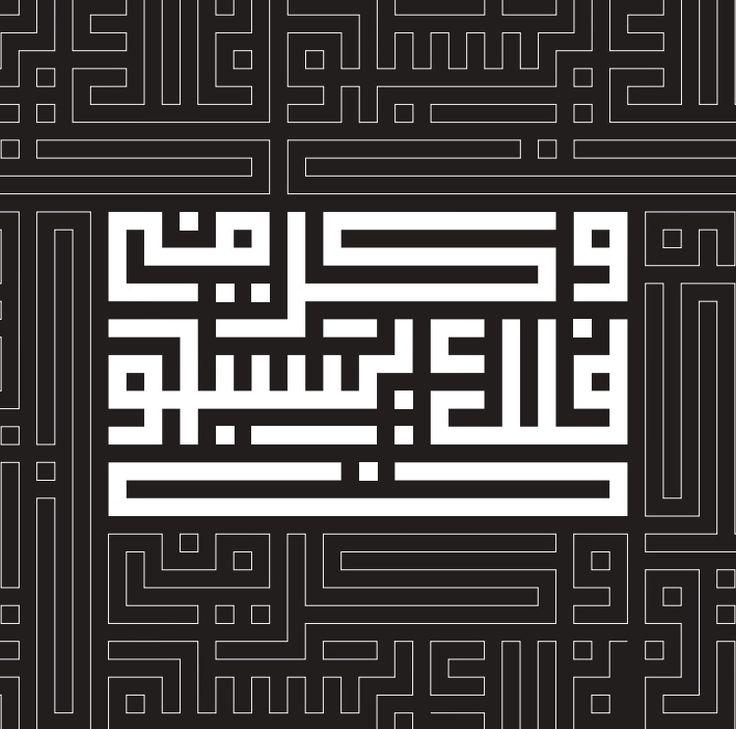 137 Best Square Kufi Images On Pinterest Islamic Art