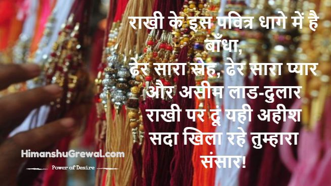 Nice Quotes on Raksha Bandhan in hindi font