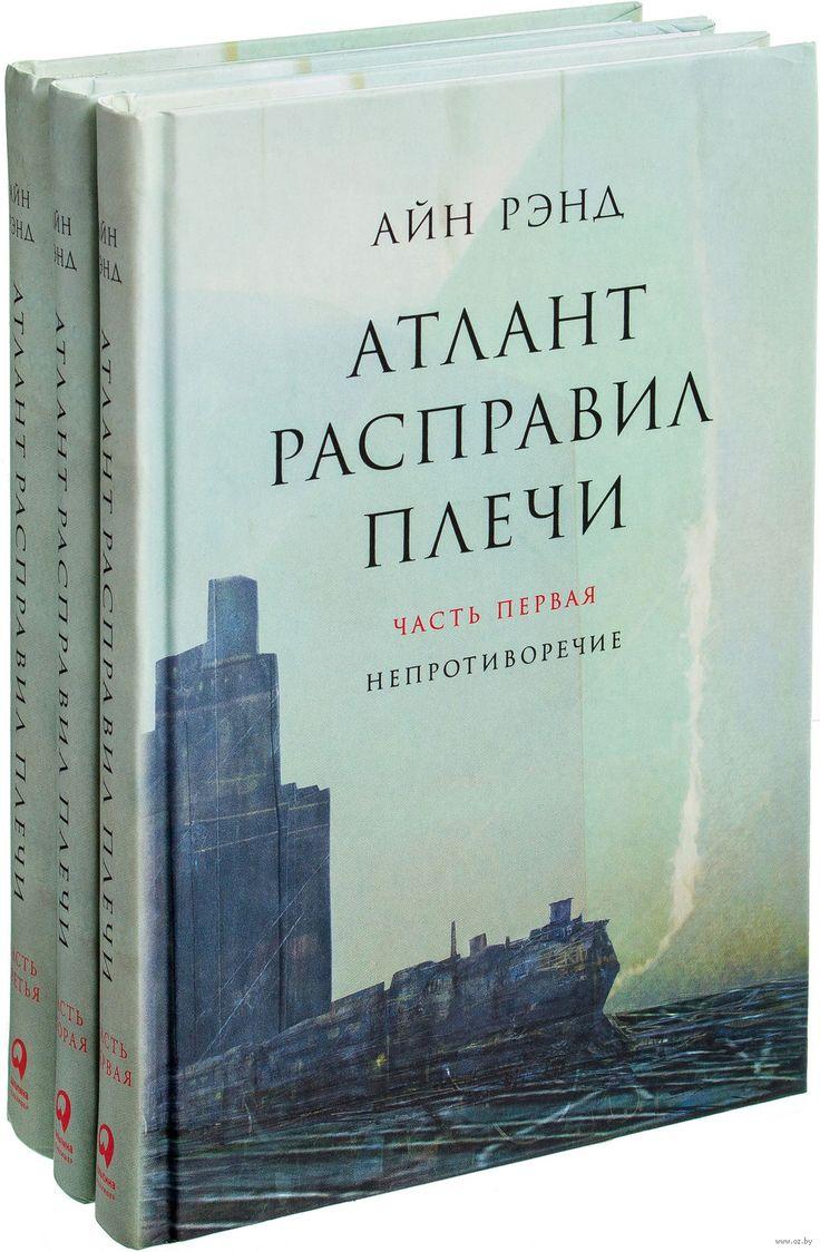 Атлант расправил плечи (комплект из 3 книг) - на OZ.by