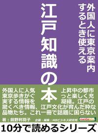 外国人に東京案内するとき使える江戸知識の本【楽天ブックス】 外国人に東京の魅力を伝えたい、案内したい全ての人へ。 ゲストに東京の魅力を説明する用意はできているだろうか? 東京がまだ江戸だった頃から、東京の面白さは始まっていた。 現代人も驚嘆する革新的都市・江戸の話題や江戸の名残を見ることのできるスポットを厳選して紹介する。 これは客人やあなた自身を対象にした「東京にある江戸を楽しむための本」である。 目の肥えた客人に「本当に日本らしいもの」をプレゼントしたいという人にとっても、この本はヒントになるだろう。