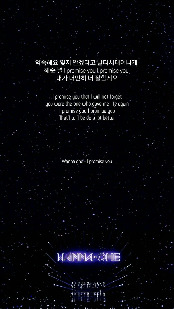 Wanna one lyric wallpaper