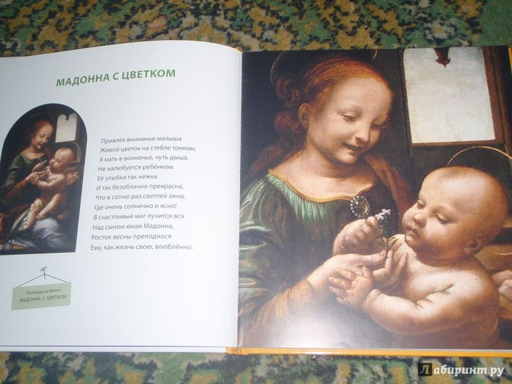 Иллюстрация 3 из 16 для В Эрмитаж пришёл поэт - Дядина, Усачев | Лабиринт - книги. Источник: солнечная поганка