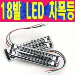 LED차폭등/18발LED/다양한색상/대형트럭차폭등시그널윙바디/고/중장비/12V/24V/18구LED차폭등/크롬차폭등 - 11번가