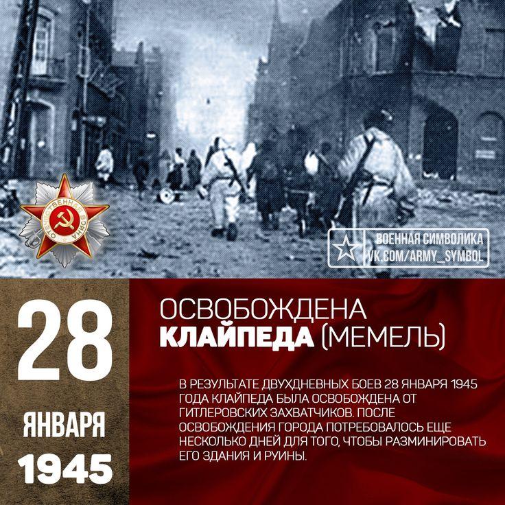 Освобождена Клайпеда (Мемель) 27 января 1945 года 4-ая ударная армия под командованием генерал-лейтенанта П.Малышева, в состав которой входила 16 Литовская стрелковая дивизия (командир – генерал-майор А.Урбшас), начала наступление на окруженную в городе группировку гитлеровских войск и штурм Клайпеды. В городе разгорелось ожесточенное сражение. Особенно упорные и кровопролитные бои происходили в районе казарм и железнодорожного вокзала. Несмотря на отчаянное сопротивление гитлеровцев…