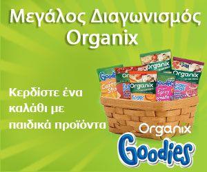 Αγαπητοί γονείς, τα παιδικά προϊόντα Organix θα χαρίσουν σε 5 τυχερούς από εσάς μετά από κλήρωση ένα υπέροχο καλάθι με παιδικά προϊόντα Organix για να προσφέρετε στα παιδιά σας υγιεινά snacks, φτιαγμέ