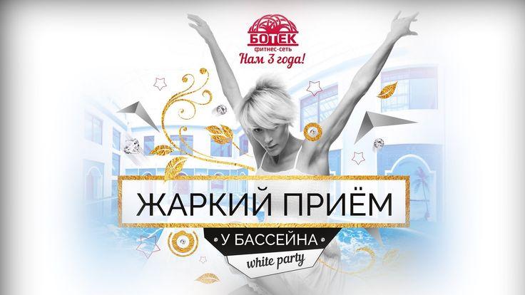 День рождения клуба Ботек-Wellness Тольятти , вечеринка у бассейна ЖАРКИ...