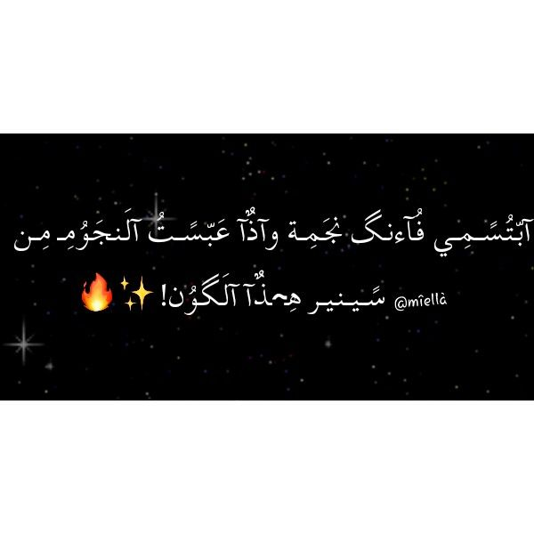 Couverture Beautiful Arabic Words Book Qoutes Arabic Love Quotes