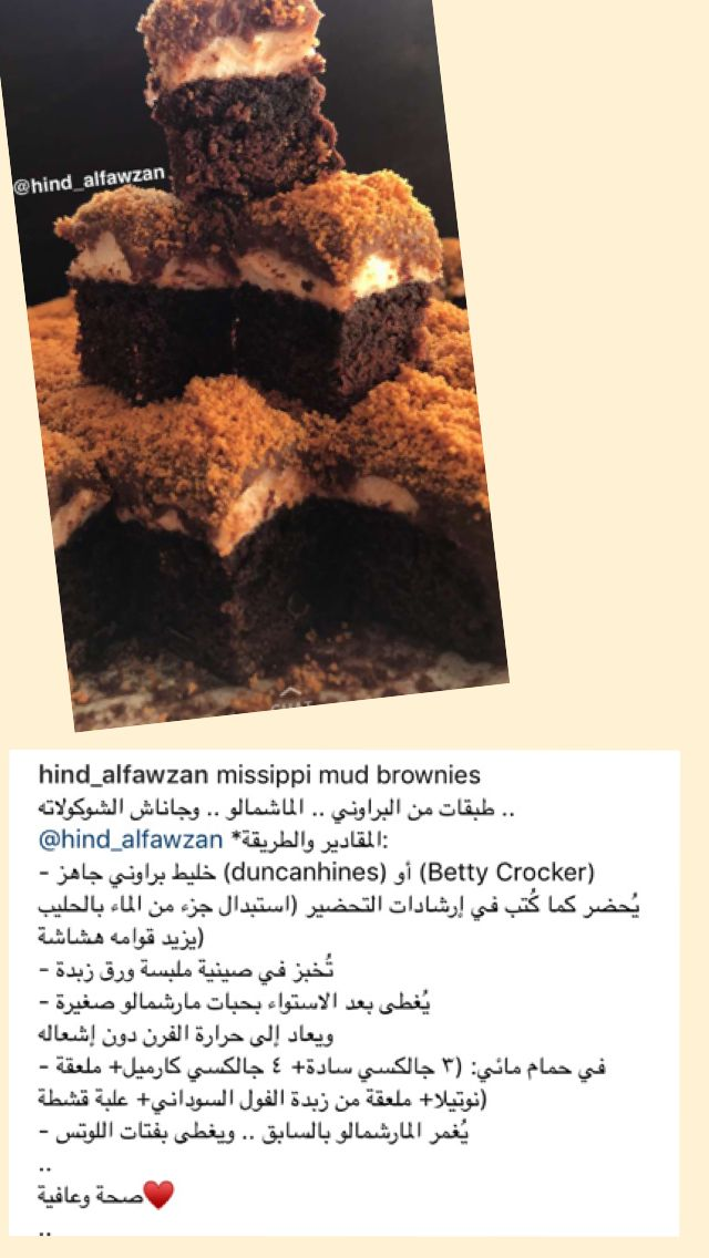 Pin By Nora Nora On My Recipes Mud Brownies My Recipes Food