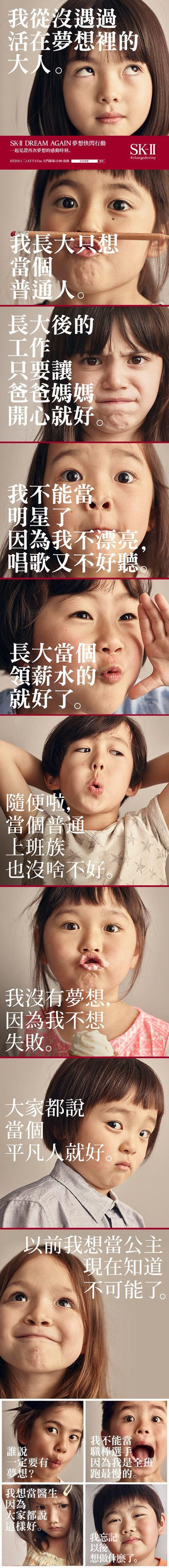 SK-II #Dream Again 夢想快閃行動 #文案