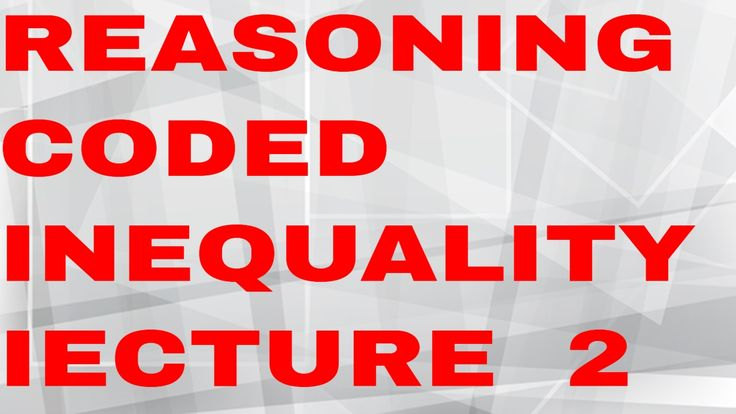 INEQUALITY REASONING -QUESTIONS IN JUST 5 SECONDS!! WITH 100% ACCURACY !...