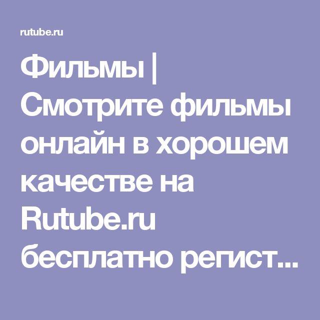 Фильмы | Смотрите фильмы онлайн в хорошем качестве на Rutube.ru бесплатно регистрации