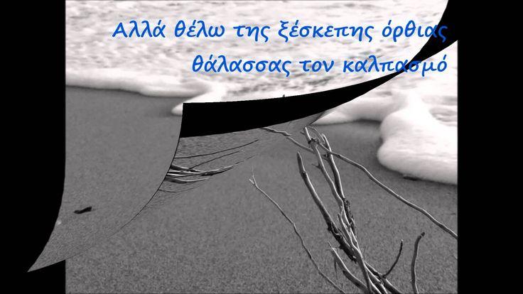 Το Μονόγραμμα - Ο. Ελύτης