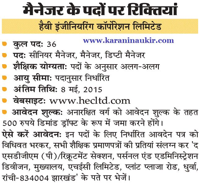 www.hecltd.com - HEC Recruitment For 36 Senior Manager, Manager , Deputy Manager Post Apply Form - Karani Naukri