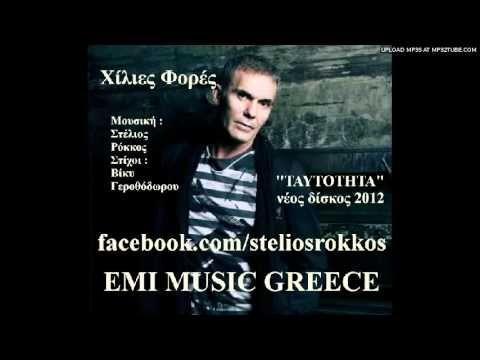 Stelios Rokkos - Xilies Fores 08.11.2012