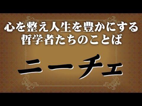 【癒し HEALING】心を整え人生を豊かにする哲学者たちのことば 01.ニーチェ