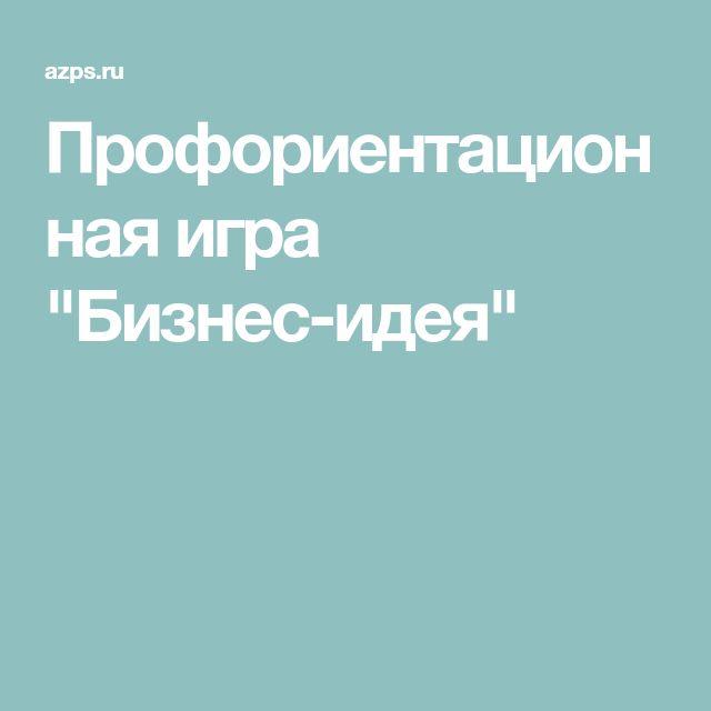 """Профориентационная игра """"Бизнес-идея"""""""