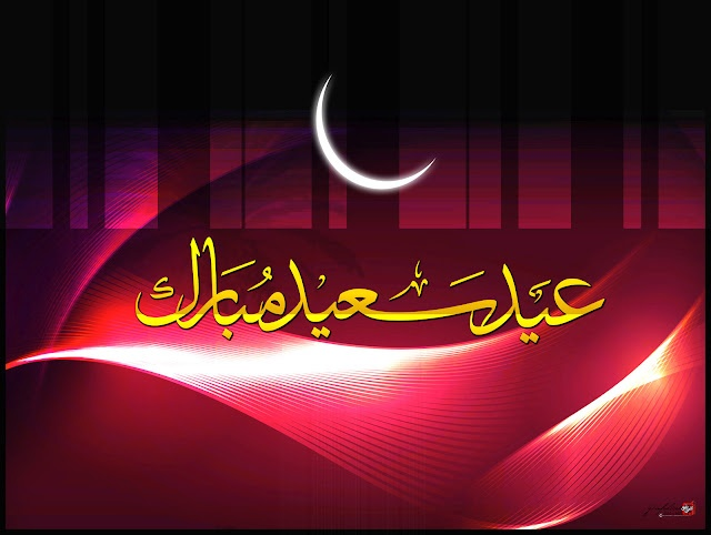 Eid Mubarik Wallpaper HD Collection |Best Hd Desktop Wallpapers | Hollywood, Bollywood, Cars, Bikes, Animals, Hot, HD, 3D