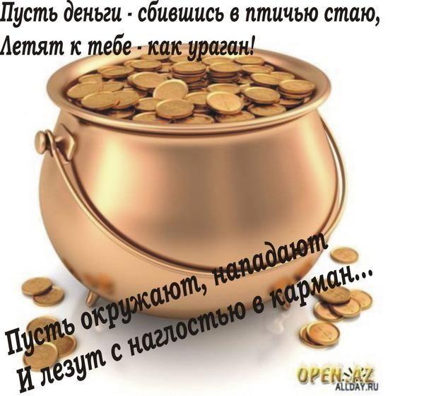 Стихи связанные с деньгами