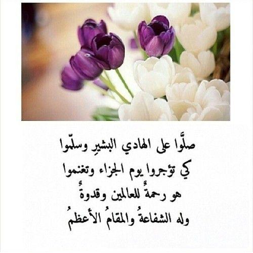 .:. اللهم صل وسلم على نبينا محمد