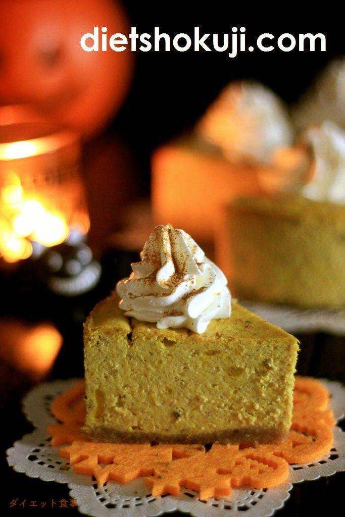 かぼちゃチーズケーキ(砂糖不使用)  素朴な甘さのかぼちゃとクリーミーなチーズ味は相性抜群!糖質3g以下です。ブログも見てくださいね~ 材料 (6人分) ■ 生地 アーモンドパウダー 125ml 無塩バター 大さじ1 シナモンパウダー 小さじ1 ステビアパウダー 小さじ1/8 ■ チーズケーキ かぼちゃ 160g クリームチーズ 200g 無塩バター 大さじ1 サワークリーム 90g ステビアパウダー 小さじ1/2 シナモンパウダー 小さじ1 カルダモンパウダー 小さじ1/8 クローブパウダー 小さじ1/8 ナッツメッグ 小さじ1/4 バニラ 小さじ1 卵 2個