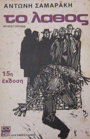 Antonis Samarakis Ο Αντώνης Σαμαράκης (Αθήνα, 16 Αυγούστου 1919 – Πύλος Μεσσηνίας, 8 Αυγούστου 2003) ήταν Έλληνας πεζογράφος της μεταπολεμικής γενιάς, το έργο...