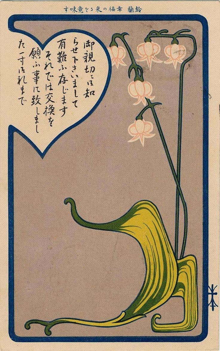 Формат японская открытка размер