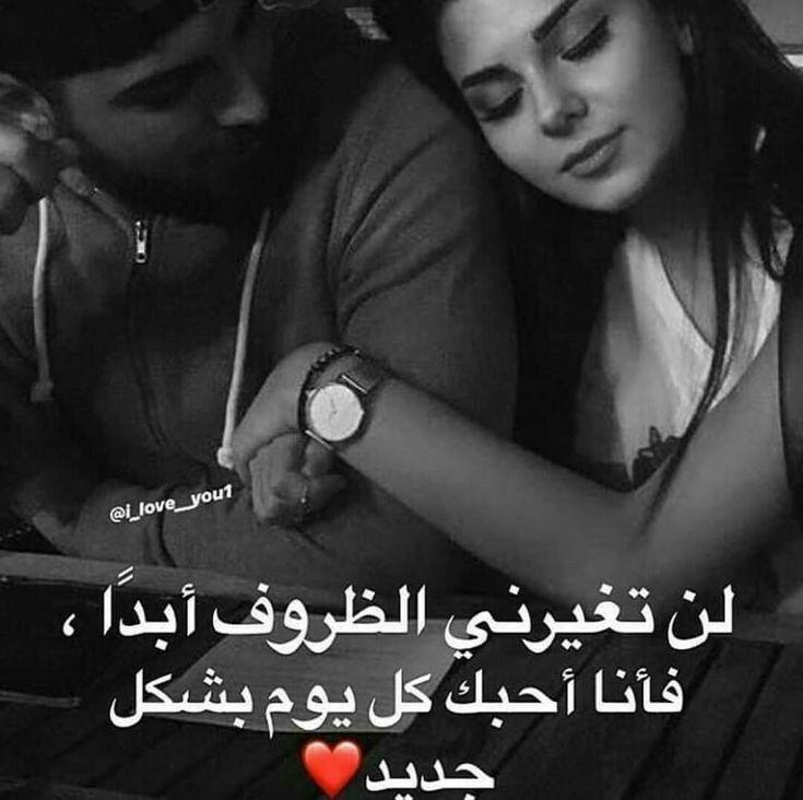 هيما حبيبي | Gift | Love quotes, Love words, Arabic quotes