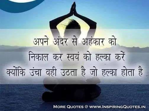Motivational Quotes In Hindi With Pictures Wallpapers