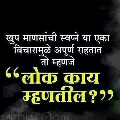 50 best images about marathi quots and sayings on