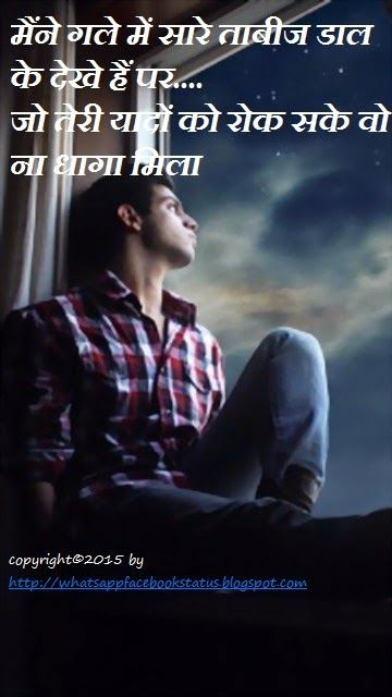 Sad Broken heart Status in hindi for WhatsApp Facebook ...