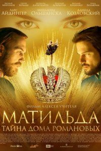 Смотреть фильм Матильда 2017