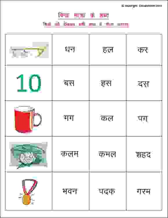 Hindi Worksheets To Practice Words Without Matra Ideal For Class 1