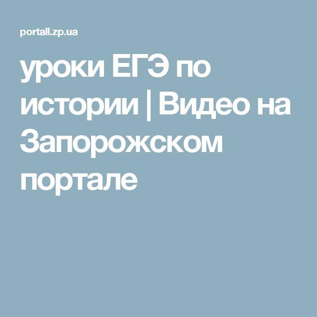 уроки ЕГЭ по истории | Видео на Запорожском портале