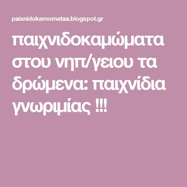 παιχνιδοκαμώματα στου νηπ/γειου τα δρώμενα: παιχνίδια γνωριμίας !!!