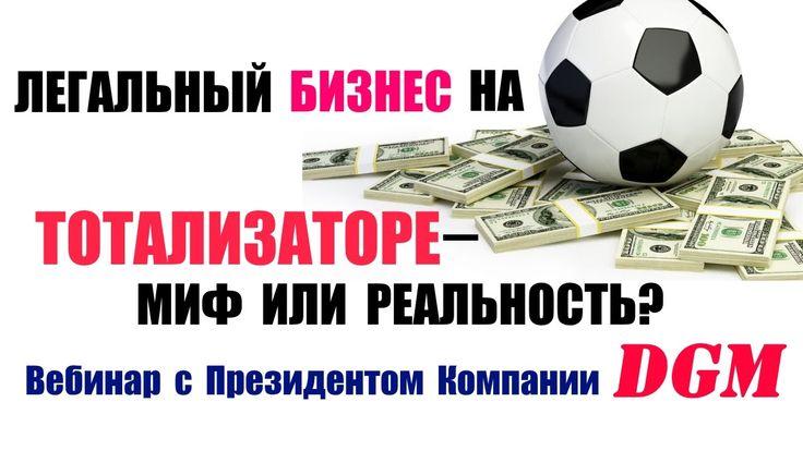 DGM - Бизнес на Тотализаторе (инвестиции в спортивные события). Вебинар ...