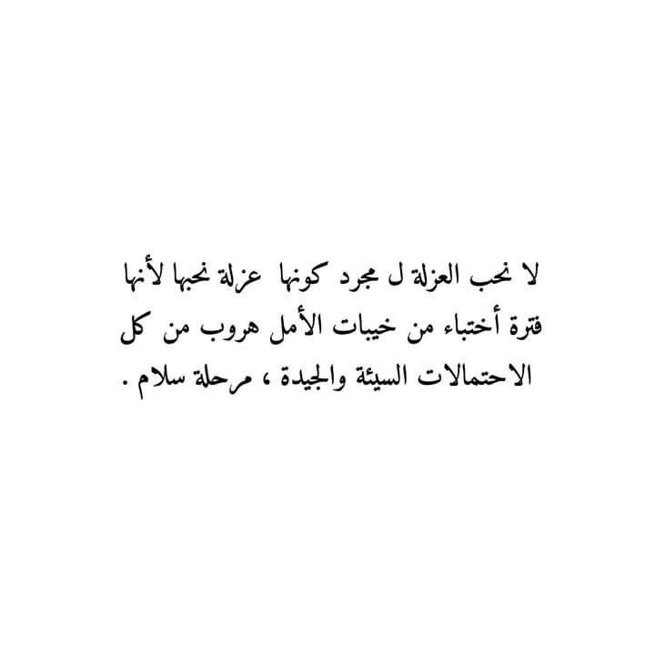 العزلة Snap Quotes Words Quotes Beautiful Arabic Words