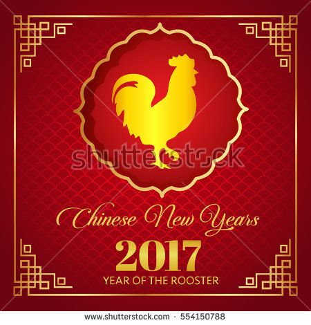 Happy Chinese new year 2017 golden colored isolated on red background, the year of rooster vector illustration.