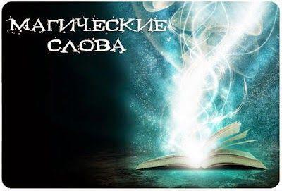 Магические слова | Трансерфинг реальности