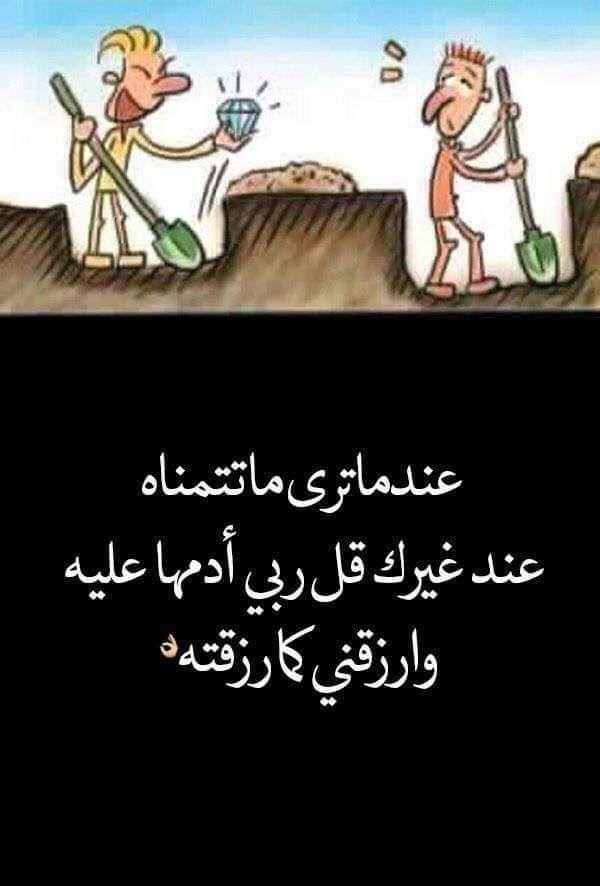 Pin By صورة و كلمة On مواعظ خواطر إسلامية Islamic Quotes Quotes Islam