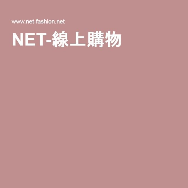 NET-線上購物
