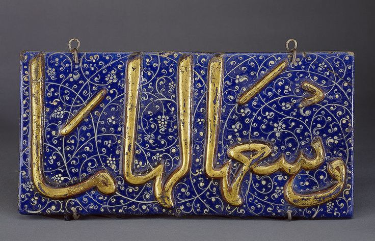 3. Tile Tile frieze with the inscription from Sura 2, Ayat 286 of the Koran Iran, Early 14th century Faience; painted with cobalt blue, gold and enamels. 38.5å19.5 cm Source of Entry: State Museum Fund. 1923 Leningrad