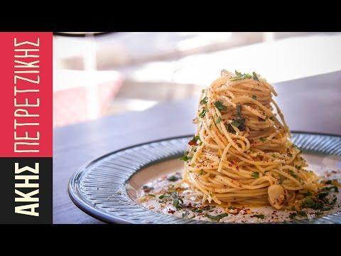 Σπαγγέτι aglio e olio | Άκης Πετρετζίκης