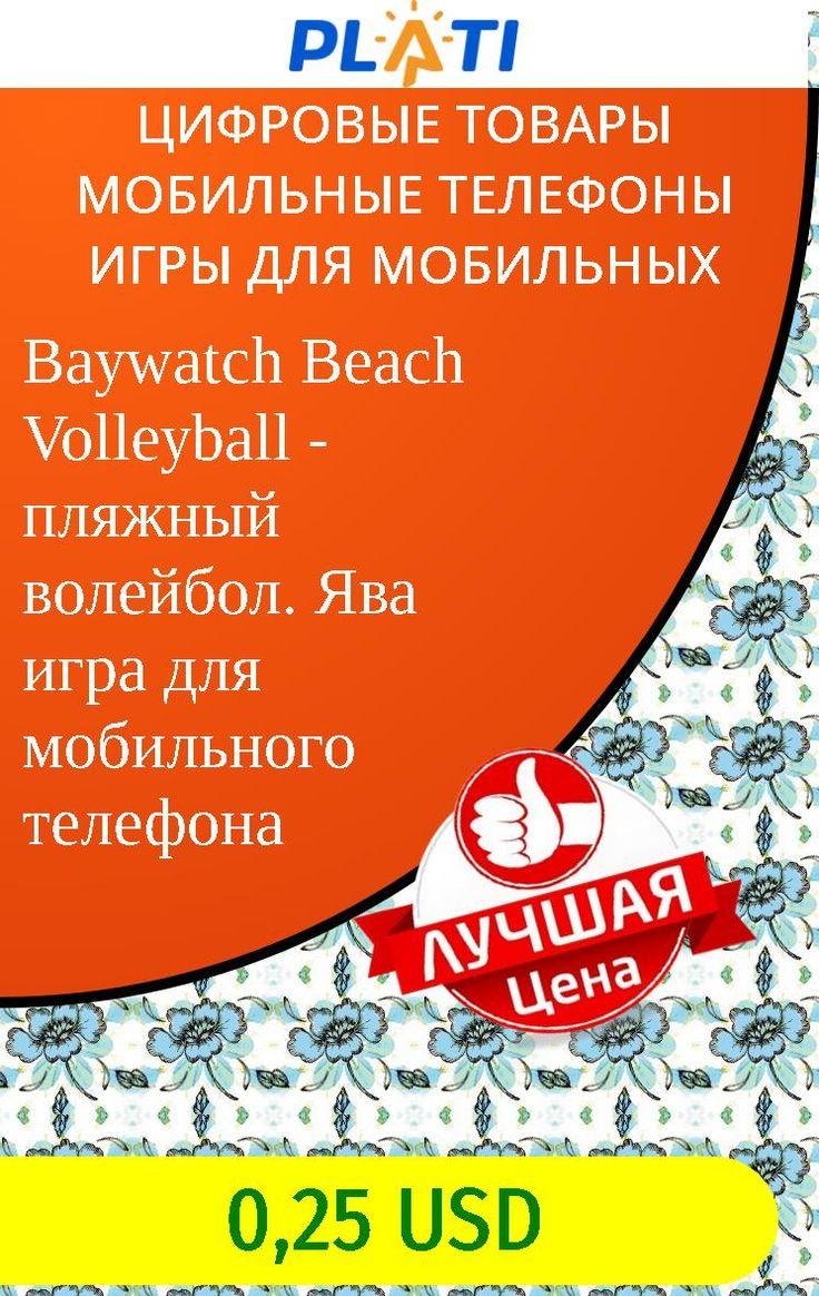 Baywatch Beach Volleyball - пляжный волейбол. Ява игра для мобильного телефона Цифровые товары Мобильные телефоны Игры для мобильных