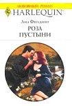 Роза пустыни. Начните читать книги Филдинг Лиз в электронной онлайн библиотеке booksonline.com.ua. Читайте любимые книги с мобильного или ПК бесплатно и без регистрации.