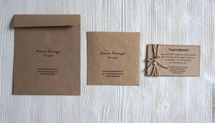 Купить Комплект для фотографа: конверт для диска CD-box и фото. сертификат - конверт для фото