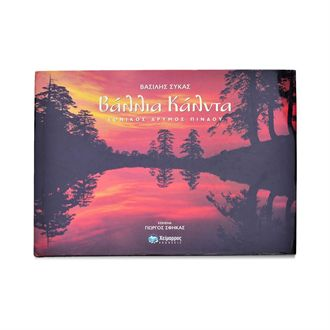 Vallia Kalda wwf.gr Vallia Calda - Pindos National Park Photographs: Vassilis Sikas Texts: George Sfikas Pages:171 Heimaros Editions First Edition: 2004 ISBN 960-87887-1-4
