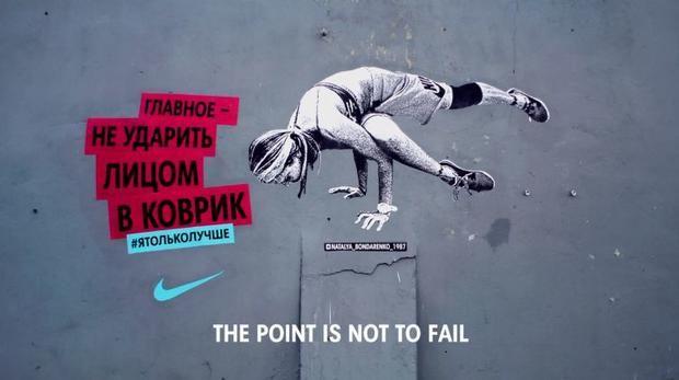 """Et si vos selfies sur Instagram étaient affichés dans la rue ? En Russie, l'équipementier sportif Nike a collaboré avec l'agence Instinct pour mettre en place l'opération baptisée """"Instaposters"""". La marque a tout simplement récupéré les photos sur Instagram de ses consommatrices sportives que celles ci ont partagé avec le hashtag #BetterForIt. Ces clichés ont été transformés en affiches géantes, qui ont été placardées en pleine ville façon street art."""